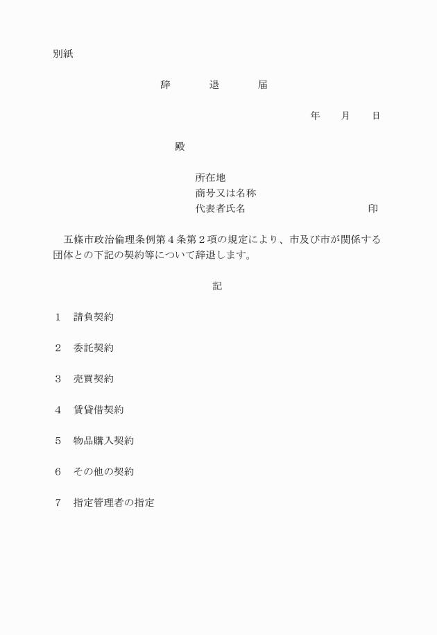 五條市政治倫理条例施行規則